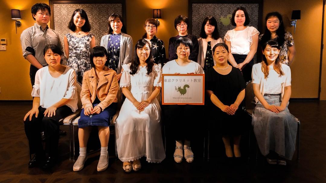 東京クラリネット教室発表会集合写真