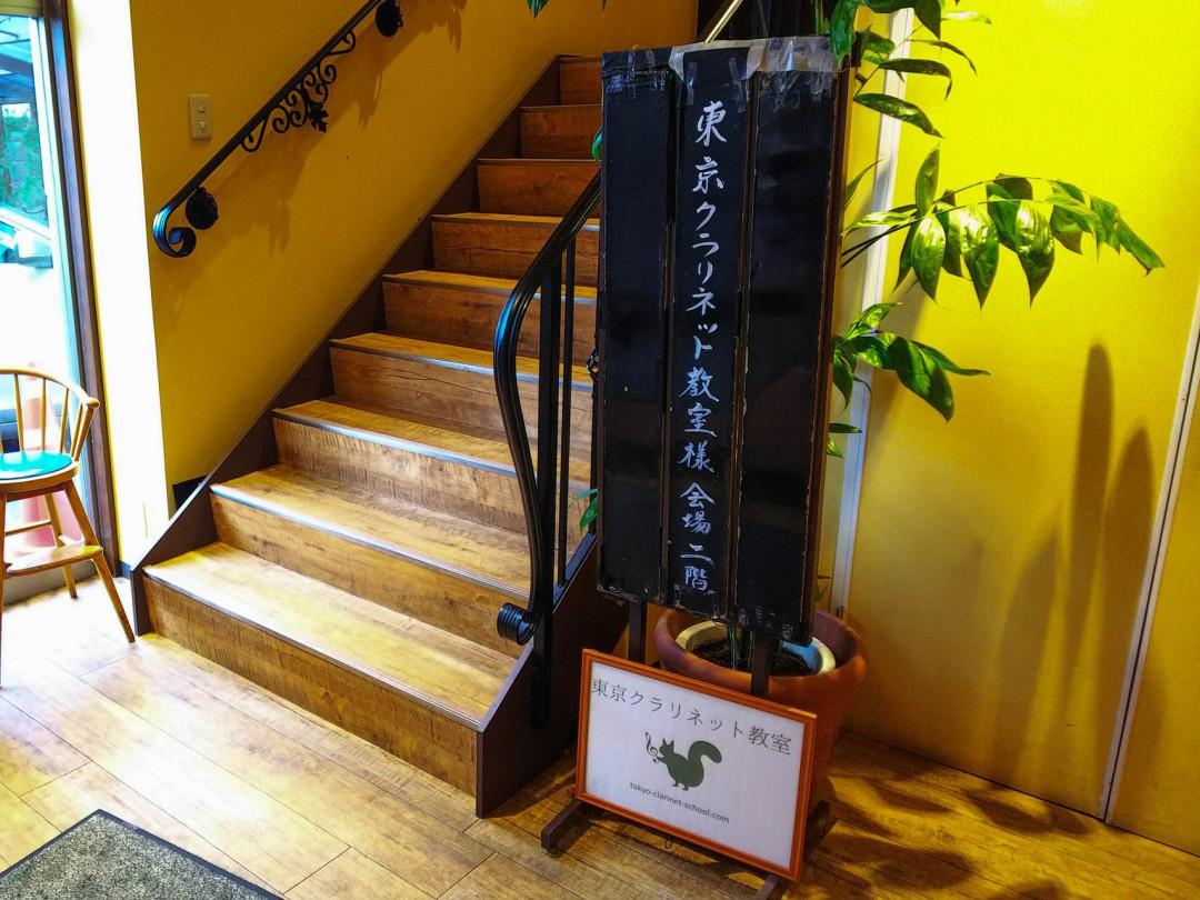 東京クラリネット教室発表会会場入口