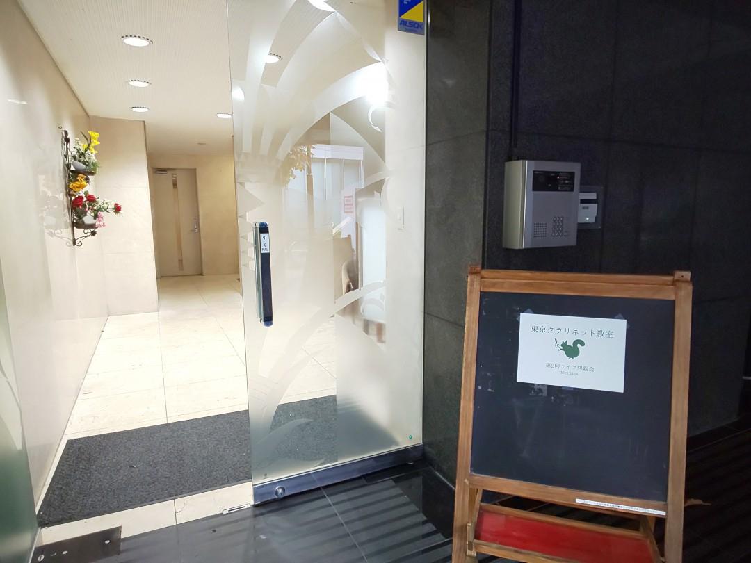 懇親会会場のビル入り口と教室の看板