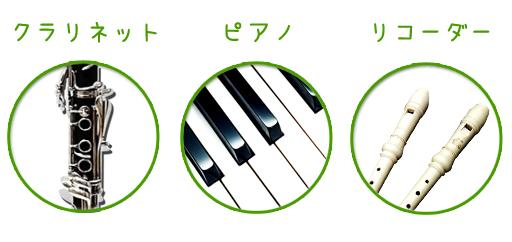 楽器を持っていなくても通えるクラリネット教室